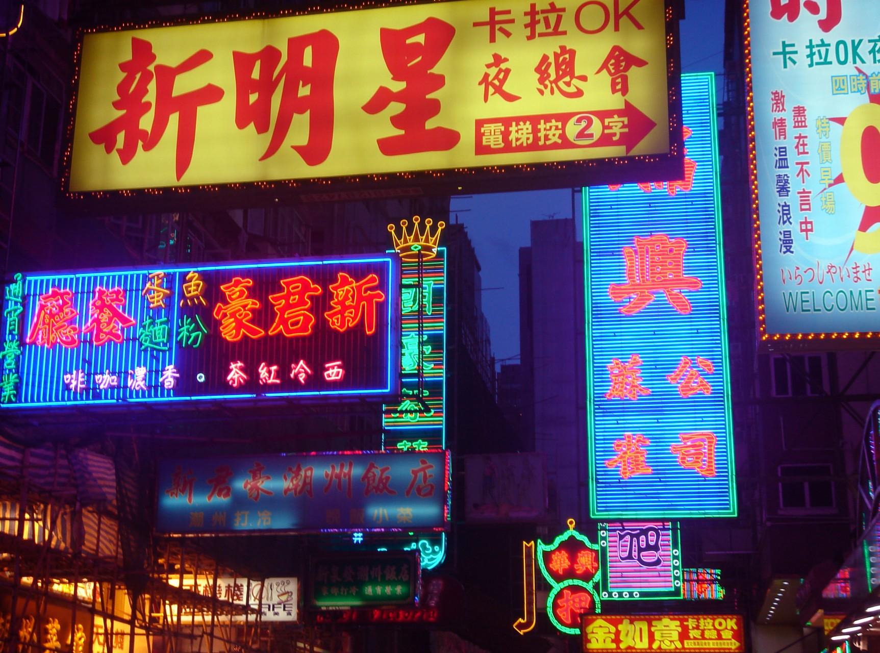Hong Kong - 2006